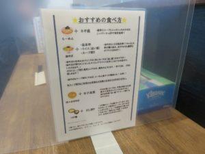 油そば@麺処 Niboshi しんこつ:食べ方
