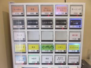 らーめん@らーめん うち田:券売機