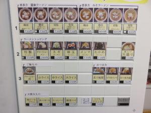 蔵出し醤油ラーメン 鶏脂(玉葱入り)@喜多方食堂 磯崎:券売機