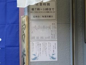 蔵出し醤油ラーメン 鶏脂(玉葱入り)@喜多方食堂 磯崎:営業時間