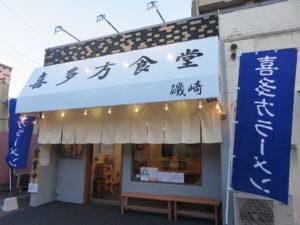 蔵出し醤油ラーメン 鶏脂(玉葱入り)@喜多方食堂 磯崎:外観