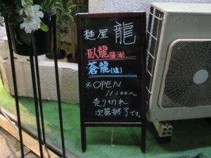 臥龍(醤油)@麺屋 龍:営業時間