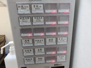 臥龍(醤油)@麺屋 龍:券売機