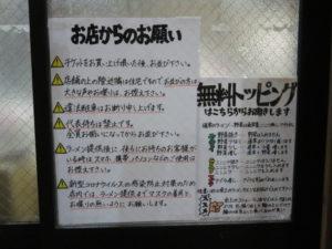 ラーメン(豚1枚)@えどもんど:注意事項