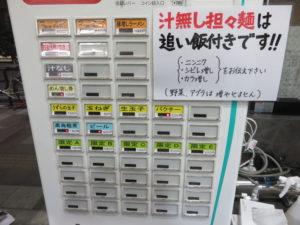 ラーメン(豚1枚)@えどもんど:券売機
