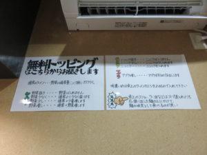 ラーメン(豚1枚)@えどもんど:無料トッピング