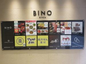 パクチー元町ラーメン@パクチージョーズ BINO銀座店:BINO銀座