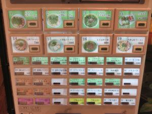 パクチー元町ラーメン@パクチージョーズ BINO銀座店:券売機