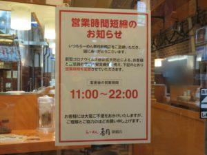 旨辛醤油らーめん@らーめん香月 新橋店:営業時間
