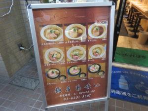 醤油らぁめん@麺屋 あせい:メニューボード