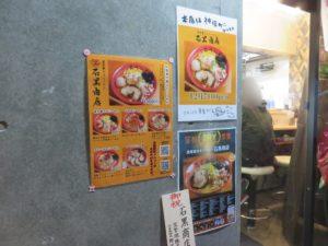 カレーみそらーめん(コーン)@濃厚蟹みそラーメン 石黒商店 渋谷店:店頭