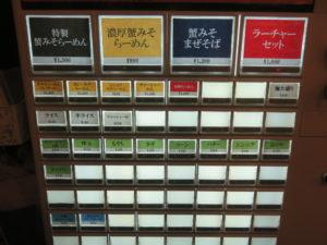 カレーみそらーめん(コーン)@濃厚蟹みそラーメン 石黒商店 渋谷店:券売機