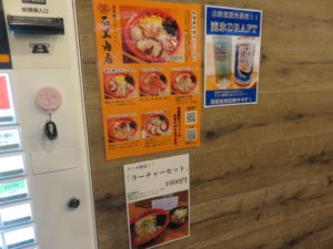 カレーみそらーめん(コーン)@濃厚蟹みそラーメン 石黒商店 渋谷店:メニュー