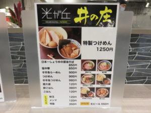 日本一しょうゆの醤油そば@井の庄 光が丘店:メニュースタンド