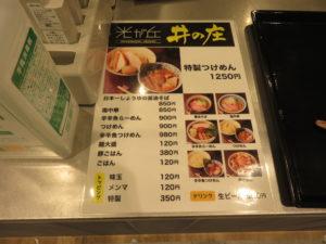 日本一しょうゆの醤油そば@井の庄 光が丘店:メニュー
