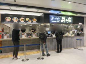 日本一しょうゆの醤油そば@井の庄 光が丘店:外観