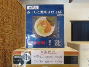 中華そば@煮干し中華そば 成る魚:麺量
