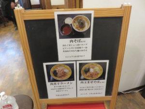 肉煮干ラーメン@肉そば しし神:メニューボード