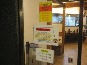 肉煮干ラーメン@肉そば しし神:営業時間
