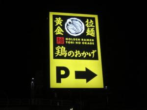 鶏塩らーめん 並@黄金拉麺 鶏のおかげ 八王子みなみ野店:看板