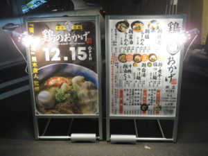 鶏塩らーめん 並@黄金拉麺 鶏のおかげ 八王子みなみ野店:メニューボード