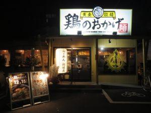 鶏塩らーめん 並@黄金拉麺 鶏のおかげ 八王子みなみ野店:外観