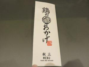 鶏塩らーめん 並@黄金拉麺 鶏のおかげ 八王子みなみ野店:メニュー1