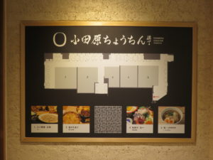 自家製ワンタンメン@和 yawara ミナカ小田原店:フロアマップ