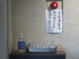黄金生姜背脂中華そば@中華そば コヨシ 渋谷店:消毒用アルコール