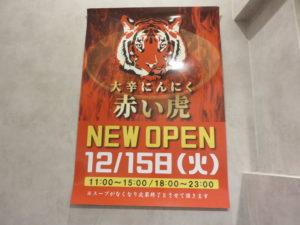 大辛にんにくトマトラーメン(5辛)@大辛にんにくラーメン 赤い虎:オープン案内