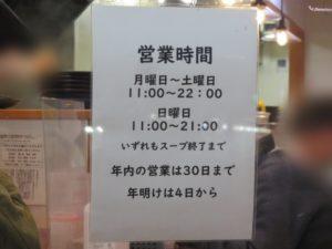 こってり味噌らーめん@らーめん 平太周 神保町店:営業時間