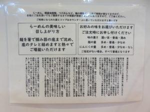 こってり味噌らーめん@らーめん 平太周 神保町店:こだわり