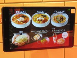 ビャンビャン麺@Jikasei Mensho 渋谷パルコ店:メニュー1