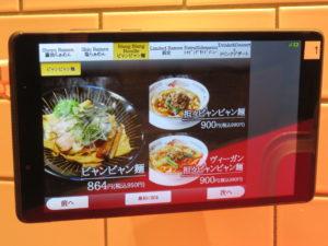 ビャンビャン麺@Jikasei Mensho 渋谷パルコ店:メニュー6