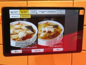 ビャンビャン麺@Jikasei Mensho 渋谷パルコ店:メニュー4