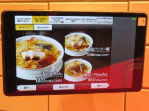 ビャンビャン麺@Jikasei Mensho 渋谷パルコ店:メニュー5