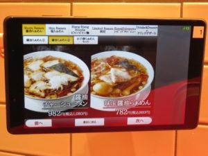 ビャンビャン麺@Jikasei Mensho 渋谷パルコ店:メニュー3