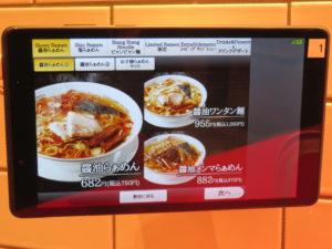 ビャンビャン麺@Jikasei Mensho 渋谷パルコ店:メニュー2