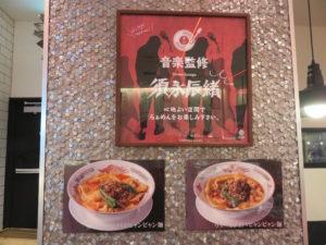 ビャンビャン麺@Jikasei Mensho 渋谷パルコ店:音楽監修
