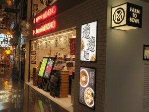 ビャンビャン麺@Jikasei Mensho 渋谷パルコ店:外観