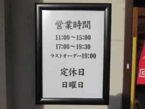 尾道ラーメン@尾道ラーメン 壱番館 新宿御苑店:営業時間