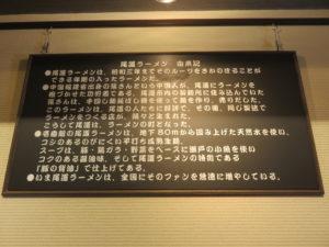 尾道ラーメン@尾道ラーメン 壱番館 新宿御苑店:歴史