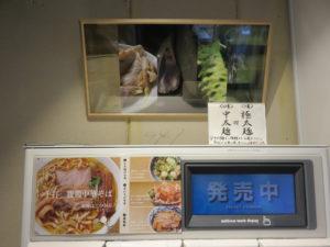 親鶏中華そば(中太麺)@手打 親鶏中華そば 綾川:麺の種類
