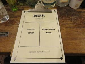 醤油らーめん(濃いめ)@あはれ:メニュー