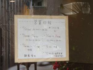 味噌ラーメン@麺屋 幸生:営業時間