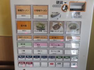 味噌ラーメン@麺屋 幸生:券売機