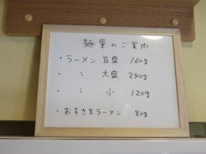 味噌ラーメン@麺屋 幸生:麺量