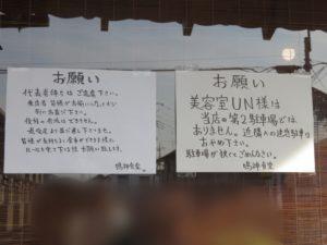 中華蕎麦@中華蕎麦 鳴神食堂:注意事項
