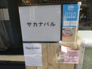 淡麗塩ラーメン@SAMAR(恵比寿駅)店頭
