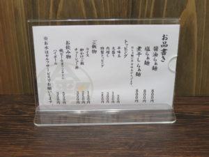 醤油らぁ麺@らぁ麺 大金星(横瀬駅)メニュー